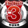 布袋寅泰 The Best 3