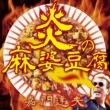 嘉門 達夫 炎の麻婆豆腐