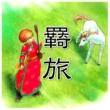 稲敷常州 草原の誓い (feat. MEIKO)