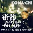 COMA-CHI 衝動 (sure shot!)