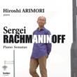 有森博 ラフマニノフ: ピアノ・ソナタ 第1番&第2番