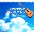 鈴木慶一 風のリグレット・メインテーマ~Piano Version