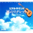 鈴木慶一 リアルサウンド ~風のリグレット~ The Music ORIGINAL SOUND TRACKS