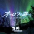 姫神 オーロラの調べ サウンドトラック