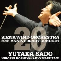 佐渡&シエナ、保科&シエナ、丸谷&シエナ シエナ・ウインド・オーケストラ 結成20周年記念コンサートLIVE