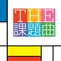 山下一史&東京佼成ウインドオーケストラ THE課題曲
