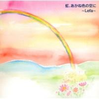 ~Lefa~ 虹、あかね色の空に