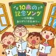 練馬児童合唱団 小さな勇気(二部合唱)