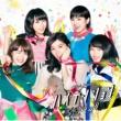 AKB48 思春期のアドレナリン(Team 8 WEST)