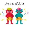 キッズソング ドリーム 鬼のパンツ(お姉さんVer. 2)