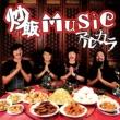 アルカラ 炒飯MUSIC