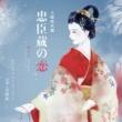 吉俣良 NHK土曜時代劇「忠臣蔵の恋~四十八人目の忠臣」オリジナル・サウンドトラック