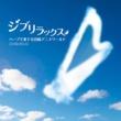 毛利沙織 風の伝説(Instrumental)