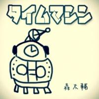 森太輔 タイムマシン