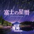姫神 富士の星暦 サウンドトラック