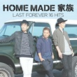 HOME MADE 家族 LAST FOREVER 16 HITS