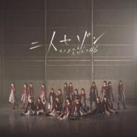 欅坂46 二人セゾン(Special Edition)