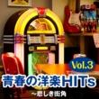 アンディ・ウィリアムス 青春の洋楽HITs vol.3~悲しき街角