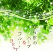 TENDER SOUND JAPAN 木星(組曲「惑星」より) (Instrumental)