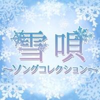 V.A. 雪唄 ~ソングコレクション~