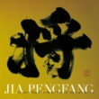 ジャー・パンファン 三国志組曲 第二番 ~二胡とシンフォニック・オーケストラで語る将軍伝説~