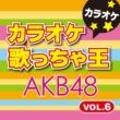 カラオケ歌っちゃ王 365日の紙飛行機 [カラオケ](オリジナルアーティスト:AKB48)