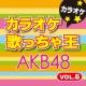 カラオケ歌っちゃ王 AKB48カラオケVOL.6
