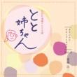 遠藤浩二 NHK 連続テレビ小説 『とと姉ちゃん』 オリジナル・サウンドトラック Vol.2