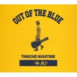 山崎まさよし YAMAZAKI MASAYOSHI the BEST / OUT OF THE BLUE