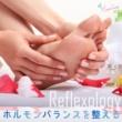 RELAX WORLD ホルモンバランスを整える ~リフレクソロジー~