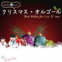 RELAX WORLD クリスマスを我が家で (オルゴール)