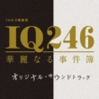 ドラマ「IQ246~華麗なる事件簿~」サントラ 観察眼と毒舌