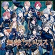 B-PROJECT(キタコレ、THRIVE、MooNs、KiLLER KiNG) 永久パラダイス(14 Vocal ver)