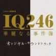 ドラマ「IQ246~華麗なる事件簿~」サントラ TBS系 日曜劇場「IQ246~華麗なる事件簿~」オリジナル・サウンドトラック