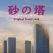 ドラマ「砂の塔~知りすぎた隣人」サントラ TBS系 金曜ドラマ「砂の塔~知りすぎた隣人」オリジナル?サウンドトラック