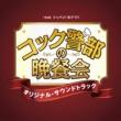 ドラマ「コック警部の晩餐会」サントラ TBS系 テッペン!水ドラ!!「コック警部の晩餐会」オリジナル・サウンドトラック