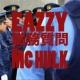 Eazzy/MC Hulk 職務質問 (feat. MC Hulk)