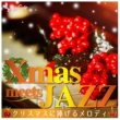 Moonlight Jazz Blue & JAZZ PARADISE ミス・ア・シング(I Don't Want To Miss A Thing)