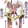 空想委員会 色恋沙汰の音沙汰<初回限定盤>