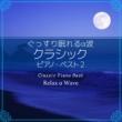 Relax α Wave ぐっすり眠れるα波 ~ クラシック ピアノ・ベスト2