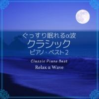 Relax α Wave パッヘルベルのカノン (ピアノ)