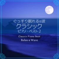 Relax α Wave 夢 (ピアノ)