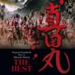 服部隆之 NHK大河ドラマ 真田丸 オリジナル・サウンドトラック THE BEST