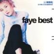 フェイ・ウォン Faye Best
