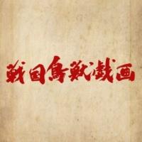 鳥獣GIG(織田信長[Cv.中村橋之助]/豊臣秀吉[Cv.村井良大]/徳川家康[Cv.和田雅成]/森蘭丸[Cv.鳥越裕貴]/脇坂安治[Cv.深澤大河]/伊達政宗[Cv.長濱慎]) GKJでおかしちゃえ!