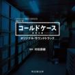 村松崇継 連続ドラマW『コールドケース ~真実の扉~ 』オリジナル・サウンドトラック