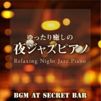 Relaxing Piano Crew ゆったり癒しの夜ジャズピアノ ~隠れ家バーで流れる心落ち着くBGM~