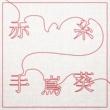 手嶌 葵 赤い糸