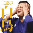 三遊亭 白鳥 新婚妄想曲