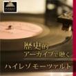 Various Artists 歴史的アーカイブで聴くハイレゾモーツァルト